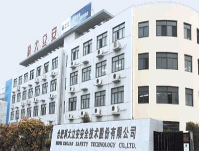 合肥科大立安安全技术股份有限公司